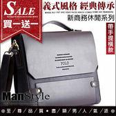 買一送一背心-郵差包ManStyle皮革掀蓋商務公事包男士單肩包手提包側背包【K9S0029】