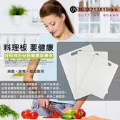 金德恩 台灣製造 實心細緻菜板 料理砧板 小號板