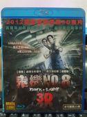 挖寶二手片-Q00-1110-正版BD【鬼機8 3D亦可觀賞2D版】-藍光電影