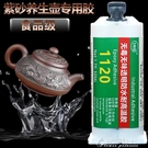 修補膠黏紫砂壺專用膠水茶壺黏縫養生壺玻璃陶瓷強力修補膠水防水食 快速出貨