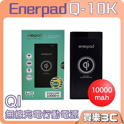 現貨 Enerpad 10000mAh QI無線充電 行動電源 Q-10K【5V / 2.1A MAX雙輸出】1A/5W無線充電 聯強代理