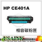 HP CE401A / 507A 藍色相容碳粉匣 適用 M551dn/M575DN/M575F