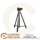 ◎相機專家◎ Swallow TS-1 手機 相機 兩用 三腳架 110公分 鋁合金 雲台 錄影 輕巧 好攜帶 公司貨