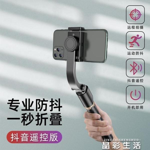 自拍棒手機穩定器云臺自拍桿手持防抖拍攝vlog神器抖音視頻相機拍照器360度旋轉 晶彩