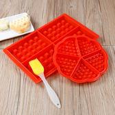 華夫餅模硅膠模具松餅格子餅烤盤圓形烤箱烘焙工具巧克力蛋糕模具~名購居家~