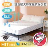 護理級天絲特大床包式全防水防蟎涼感保潔墊 台灣製作
