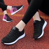 春夏運動鞋女平底防滑百搭韓版透氣網面學生鞋輕便飛織跑步鞋黑色【叢林之家】
