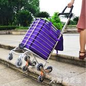購物車 爬樓梯手拉車家用拖車折疊拉貨買菜車便攜 df1612【大尺碼女王】