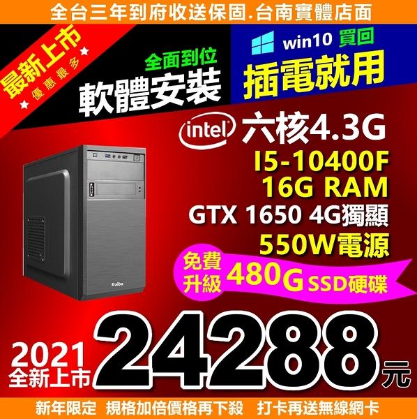 【24288元】全新I5+GTX1650 4G獨顯主機雙系統16G/480G/550W插電即用高階3D遊戲繪圖洋宏