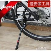 停車架 自行車腳撐26寸支架停車架山地車支撐公路車站架腳架邊撐單車配件