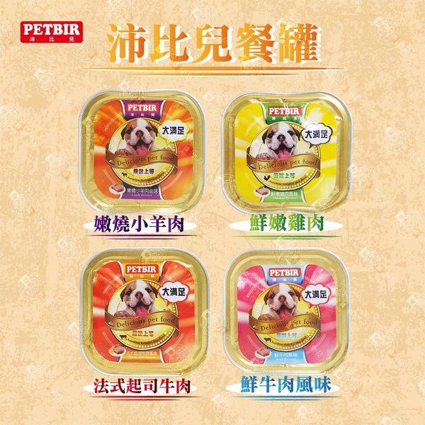 【嚐鮮價】沛比兒PETBIR 犬用餐盒 嚴選食材鮮食風味系列 寵物狗罐頭/狗餐 (100g*3罐)