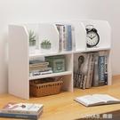 書架置物架桌面書架簡易小書櫃省空間學生宿舍架子簡約書架置物架 樂活生活館