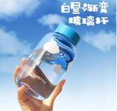 星空漸變色夏磨砂子同款韓國創意網紅水杯潮流便攜玻璃杯  居家物語