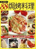 (二手書)用小烤箱做88種焗烤料理