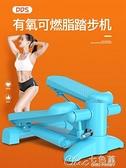 現貨 踏步機 踏步機家用女機免安裝登山機多功能瘦腰機瘦腿腳踏機健身器材 【全館免運】