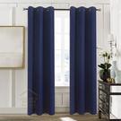 約翰家庭百貨》【TA081】簡約純色遮光窗簾 加厚三層黑絲遮光簾 防曬隔熱 5色可選