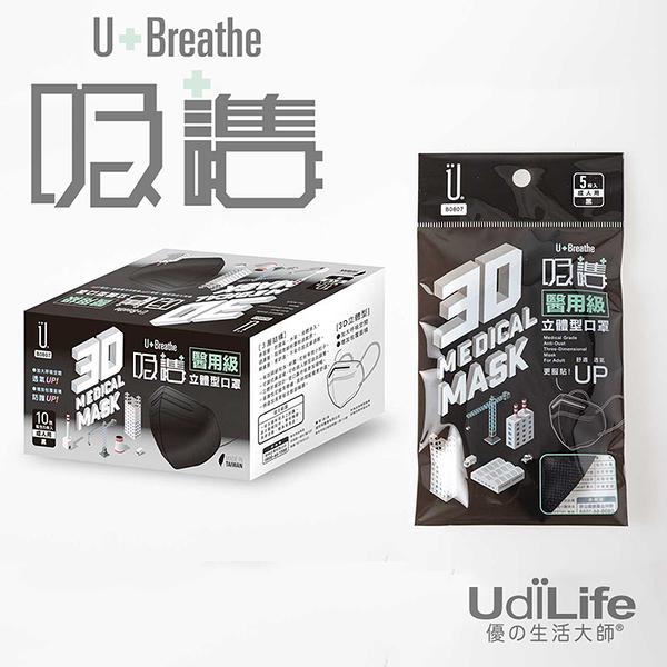 UdiLife 吸護醫用口罩 3D立體 成人50入(5枚x10包)