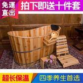 全身泡澡木桶浴桶美容院泡澡桶家用洗澡盆浴缸實木保溫成人泡澡桶H【快速出貨】