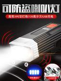 自行車燈 自行車燈前燈山地車燈強光手電筒USB充電燈喇叭鈴鐺騎行裝備配件 【限時搶購】