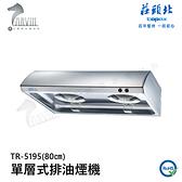 《莊頭北》單層式排油煙機 TR-5195S (80㎝) 不鏽鋼