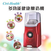 Civi-Health多功能健康釀造機 CE-1000FH買再送東元美體刀(市值1280元)