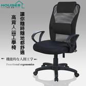 好室家居 POP高背透氣護腰電腦椅辦公椅(五色任選)黑