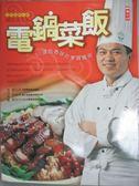 【書寶二手書T5/餐飲_XFS】電鍋菜飯-60道色香味的烹調魔術_陳嘉謨