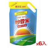 妙管家護色洗衣乳補充包2000g*6入(箱)【愛買】