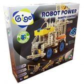【智高 Gigo】遙控機械組 #7328R→7328 教具 積木 益智 玩具 批發 童書 團購 球