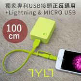 LYP-DUO【100cm】2合1 雙向USB充電傳輸線 Lightning、Micro USB《生活美學》