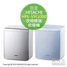 日本代購 2018新款 HITACHI 日立 HFK-VH1000 棉被乾燥機 烘被機 烘乾機 烘衣機 除蟎 藍色 銀色