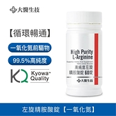 【大醫生技】左旋精胺酸(一氧化氮)60錠 $480/瓶 買3送1 男性營養 一氧化碳 強身 補鋅