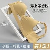 2件裝 孕婦內衣薄款哺乳文胸女懷孕期胸罩美背喂奶聚攏防下垂大碼