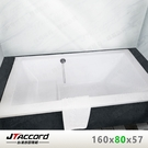 【台灣吉田】T133-160-80 坐式壓克力浴缸(嵌入式空缸)160x80x57cm