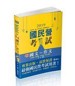 國文─作文(台電、各類考試適用)