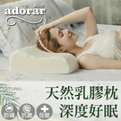 【Adorar】透氣錐型按摩天然乳膠枕(...