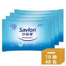 沙威隆 清爽潔膚抗菌濕巾 (10抽x48包) 箱購│飲食生活家