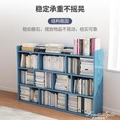 書櫃落地簡約臥室置物架收納小櫃子家用客廳創意儲物多層簡易書架 NMS [果果新品]