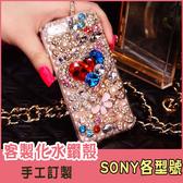 SONY Xperia1 Xperia10 Plus XZ3 L3 XA2+ XA2 Ultra XZ2 Premium 寶石愛心鑽殼 水鑽殼 手機殼 保護殼 訂製