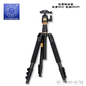 輕裝時代Q555三腳架單反便攜旅行攝影相機微單手機佳能尼康索尼腳架WD 晴天時尚館