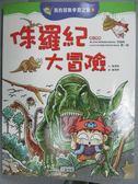 【書寶二手書T6/少年童書_YHK】侏羅紀大冒險_崔德熙