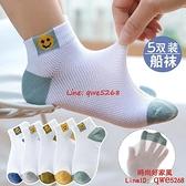 兒童網眼襪子純棉薄款船襪秋季男童女童【時尚好家風】