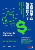(二手書)怎樣賣東西給年輕人?:新科技、新媒體、新語言,跟千禧世代消費大浪變成同..