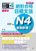 (二手書)攜帶本 增訂版 新制對應 絕對合格!日檢文法N4(50K+MP3)