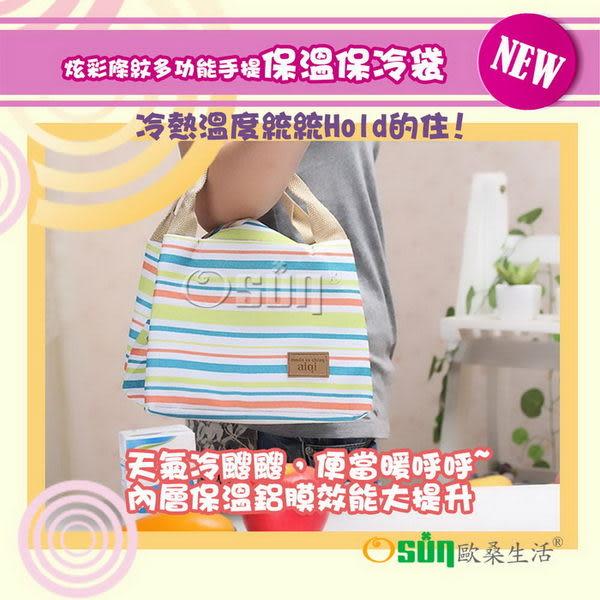 炫彩條紋多功能手提保溫保冷包一入.Osun