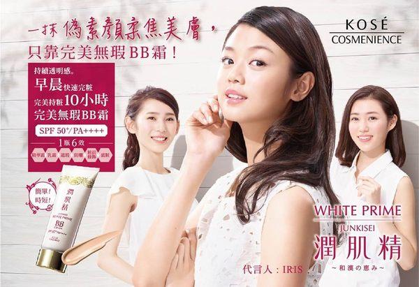 高絲潤肌精完美無瑕BB霜50g(共2色)◆四季百貨◆
