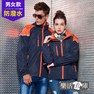 【AC1043】情侶簡約機能拼接休閒連帽外套 (藍橘)●樂活衣庫