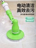 電動清潔刷家用浴室衛生間地板刷地刷硬毛長柄瓷磚地刷子清潔神器 LX 聖誕節