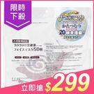 日本SPC 蝸牛精華保濕鎖水補水面膜(50枚入)【小三美日】$319
