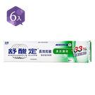 【舒酸定】長效抗敏含氟牙膏 清涼薄荷16...